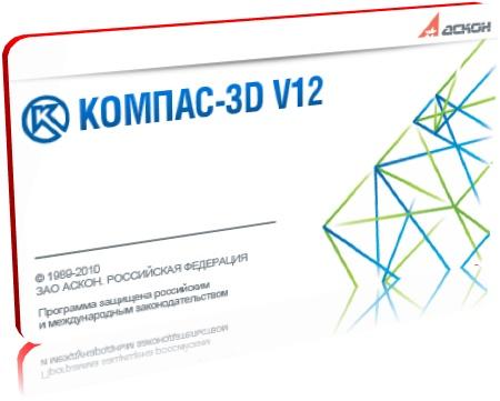 Лекарство для компас 3d kompas 3d v10 sp1